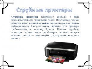 Струйные принтеры генерируют символы в виде последовательности чернильных точек.