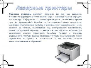 Лазерные принтеры работают примерно так же, как ксероксы. Компьютер формирует в