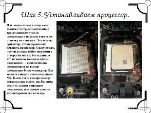 Шаг 5. Устанавливаем процессор. Для этого сначала отпускаем зажим. Смотрим помеч