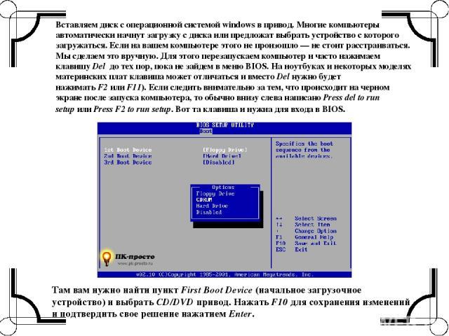 Вставляем диск с операционной системой windows в привод. Многие компьютеры автоматически начнут загрузку с диска или предложат выбрать устройство с которого загружаться. Если на вашем компьютере этого не произошло — не стоит расстраиваться. Мы сдела…