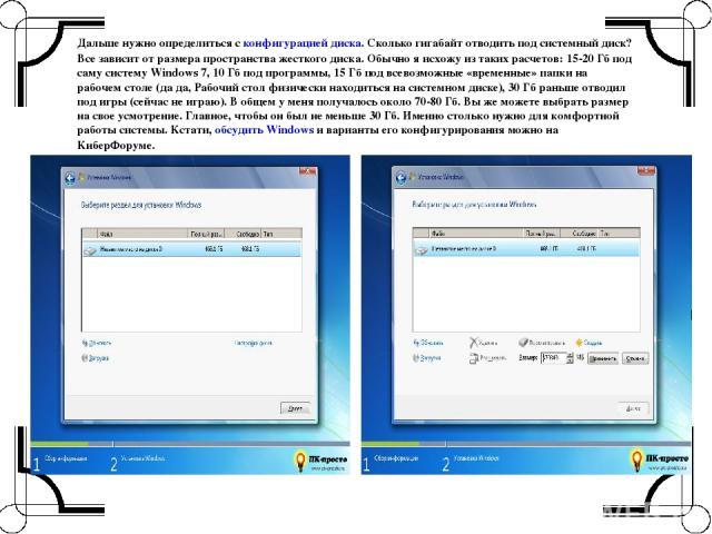 Дальше нужно определиться сконфигурацией диска. Сколько гигабайт отводить под системный диск? Все зависит от размера пространства жесткого диска. Обычно я исхожу из таких расчетов: 15-20 Гб под саму систему Windows 7, 10 Гб под программы, 15 Гб под…