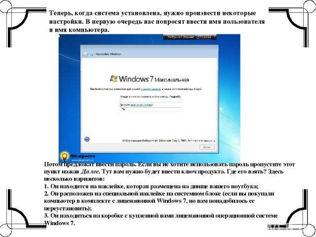 Теперь, когда система установлена, нужно произвести некоторые настройки. В первую очередь вас попросят ввести имя пользователя и имя компьютера. Потом предложат ввести пароль. Если вы не хотите использовать пароль пропустите этот пункт нажавДалее. …