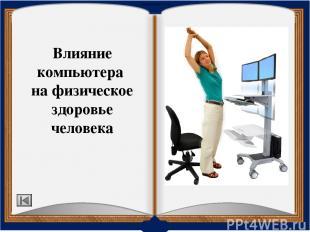 При чтении информации с экрана компьютера возникает перенапряжение глаз. Зритель
