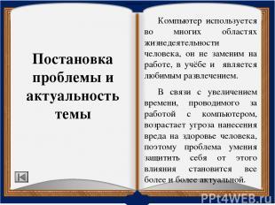 Методы исследования Теоретический (сбор и обработка информации по выбранной теме