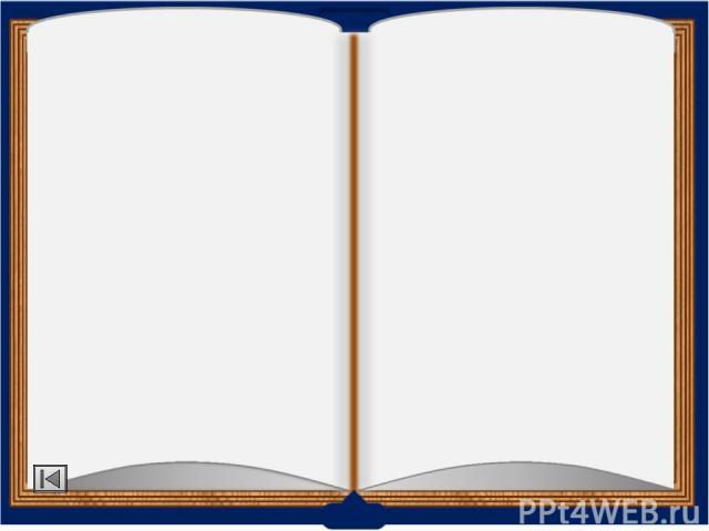 http://comp-doctor.ru/ - Болезни от компьютера, профилактика и лечение. http://eloly.blogspot.com/2012/02/blog-post_9777.html - Блог-пост «Литотерапия». http://samsonov.name/news/vred-kompyuternyx-igr.html - Работа над заметками. Вред компьютерных и…