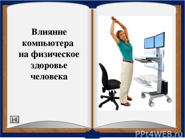 При чтении информации с экрана компьютера возникает перенапряжение глаз. Зрительная гимнастика, смена положения перед монитором, приём комплексов витаминных препаратов для поддержания зрения. Проблема Профилактика