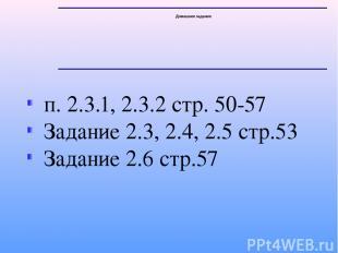 Домашнее задание п. 2.3.1, 2.3.2 стр. 50-57 Задание 2.3, 2.4, 2.5 стр.53 Задание
