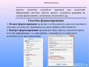 ФОРМАТИРОВАНИЕ ДИСКОВ процесс разметки устройств хранения или носителей информац