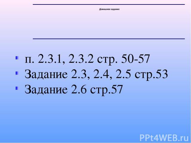 Домашнее задание п. 2.3.1, 2.3.2 стр. 50-57 Задание 2.3, 2.4, 2.5 стр.53 Задание 2.6 стр.57