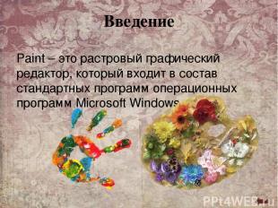 Внешний вид и стандартные операции с редактором Paint Чтобы открыть программу на