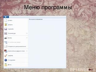 Содержание Введение Внешний вид и стандартные операции Меню программы Панель инс