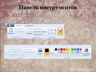 Элементы, используемые для создания рисунков Инструмент «Карандаш» Он позволяет