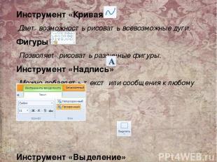 Инструмент «Обрезка» Можно так обрезать изображение, чтобы после выполнения дейс