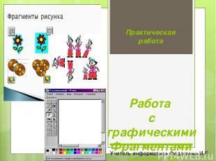 Работа с графическими Фрагментами (часть 2) Практическая работа Учитель информат