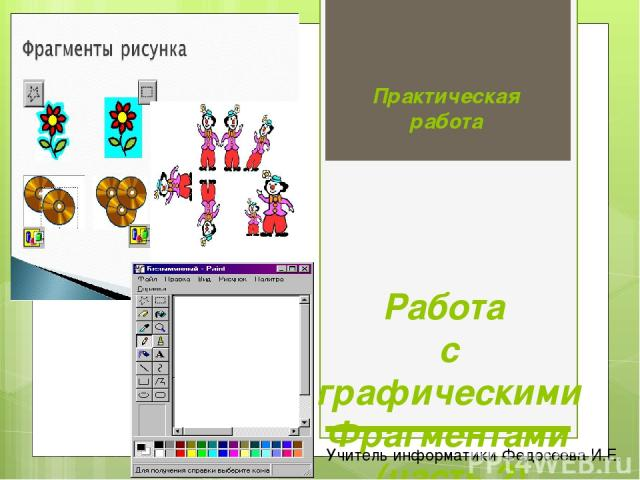 Работа с графическими Фрагментами (часть 2) Практическая работа Учитель информатики Федосеева И.Е.