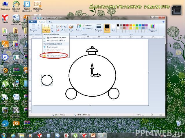 3. На свободном месте рабочего поля постройте небольшую окружность для изображения часа. 4. Выделите окружность с настройкой прозрачного фона