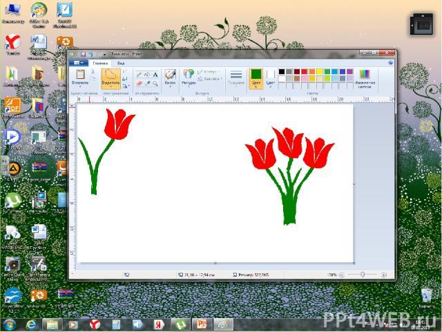 3. Применяя операции копирования, перемещения, поворот или отражение, «соберите» букет из трех цветков. При выделении объекта используйте Форма выделения –Произвольная область. У вас должна появиться примерно такая картинка Задание 4