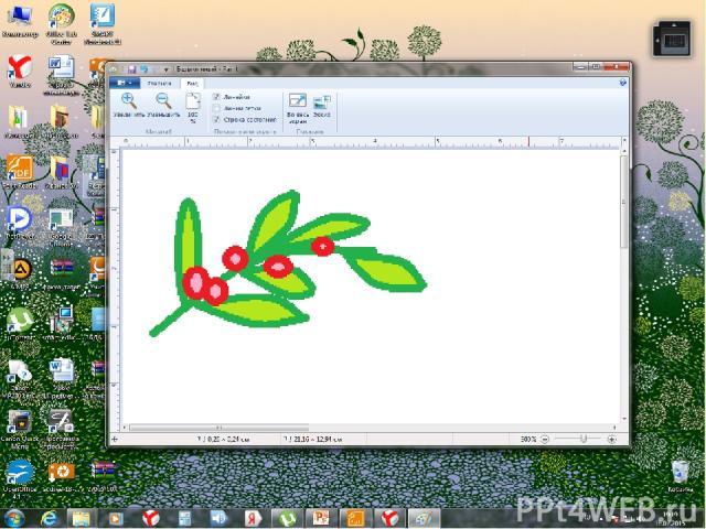 4. С помощью инструментов Кривая и Овал изобразите веточку растения. Для закраски воспользуйтесь инструментом Заливка. 5. Вернитесь к обычному виду рисунка (100%). Задание 5