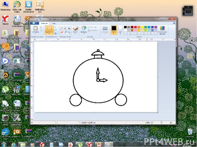 Откройте окно графического редактора. Постройте с использованием нужных инструментов первоначальное изображение будильника (у вас должен получиться примерно такой рисунок) Дополнительное задание