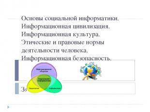 Основы социальной информатики. Информационная цивилизация. Информационная культу