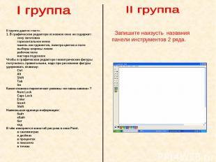 ІІ группе дается «тест». 1. В графическом редакторе основное окно не содержит: з
