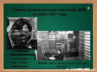 Ваш заголовок Подзаголовок Первая универсальная советская ЭВМ октябрь 1951 года