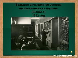 Ваш заголовок Подзаголовок Большая электронная счетная вычислительная машина (БЭ