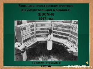 Ваш заголовок Подзаголовок Большая электронная счетная вычислительная машина-6 (