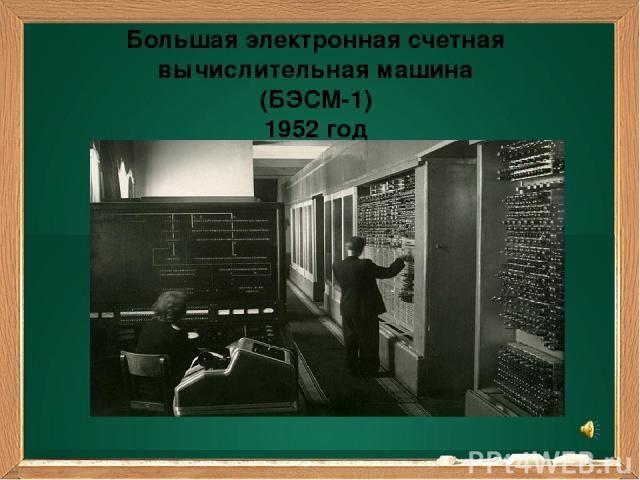 Ваш заголовок Подзаголовок Большая электронная счетная вычислительная машина (БЭСМ-1) 1952 год