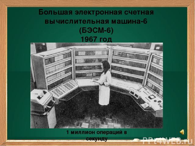 Ваш заголовок Подзаголовок Большая электронная счетная вычислительная машина-6 (БЭСМ-6) 1967 год 1 миллион операций в секунду
