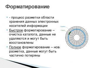 - процесс разметки области хранения данных электронных носителей информации Быст