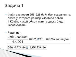 Файл размером 2561228 байт был сохранен на диске у которого размер кластера раве