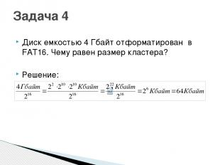 Диск емкостью 4 Гбайт отформатирован в FAT16. Чему равен размер кластера? Решени