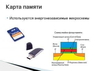 Используются энергонезависимые микросхемы Карта памяти