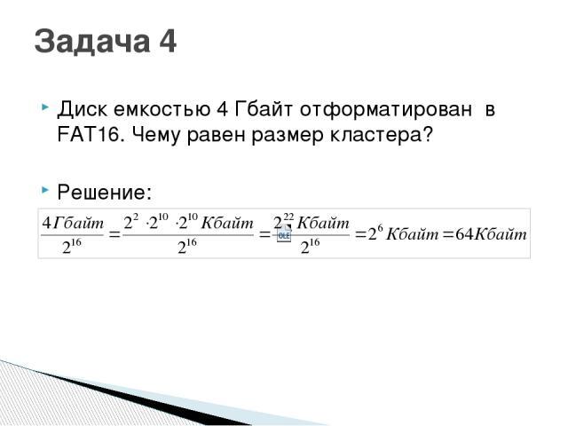 Диск емкостью 4 Гбайт отформатирован в FAT16. Чему равен размер кластера? Решение: Задача 4