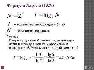 Пример: Задача. Определить объем информации в сообщении ПРИВЕТВАСЯ для кодирован