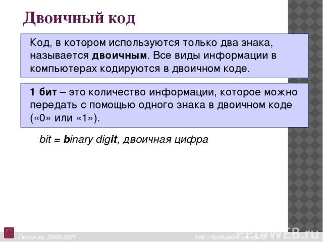 Формула Хартли (1928) I – количество информации в битах N – количество вариантов Пример: В аэропорту стоит 6 самолетов, из них один летит в Москву. Сколько информации в сообщении «В Москву летит второй самолет»? бит
