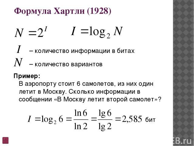Пример: Задача. Определить объем информации в сообщении ПРИВЕТВАСЯ для кодирования которого используется русский алфавит (только заглавные буквы). Ответ: 10·5 бит = 50 бит считаем все символы (здесь 10 символов) мощность алфавита – 32 символа (32=25…