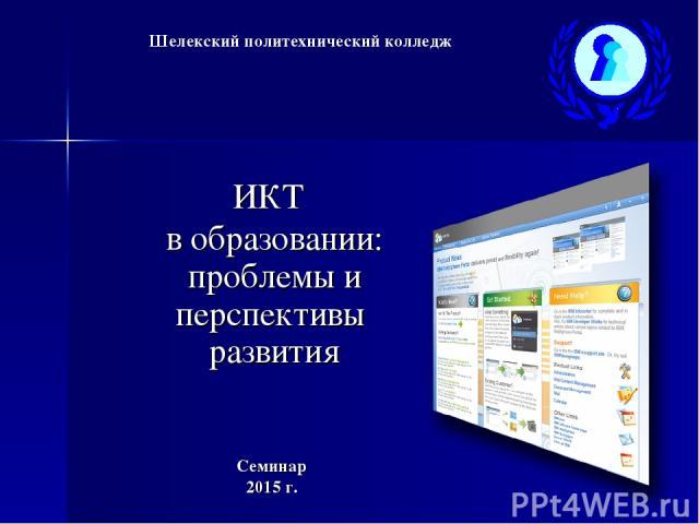 Шелекский политехнический колледж ИКТ в образовании: проблемы и перспективы развития Семинар 2015 г.
