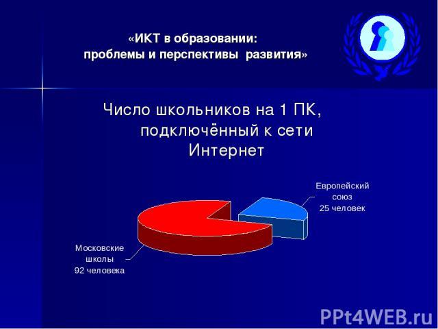 «ИКТ в образовании: проблемы и перспективы развития» Число школьников на 1 ПК, подключённый к сети Интернет