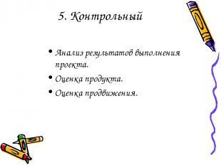 5. Контрольный Анализ результатов выполнения проекта. Оценка продукта. Оценка пр