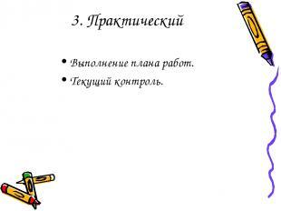 3. Практический Выполнение плана работ. Текущий контроль.
