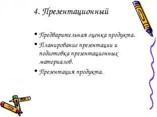 4. Презентационный Предварительная оценка продукта. Планирование презентации и п