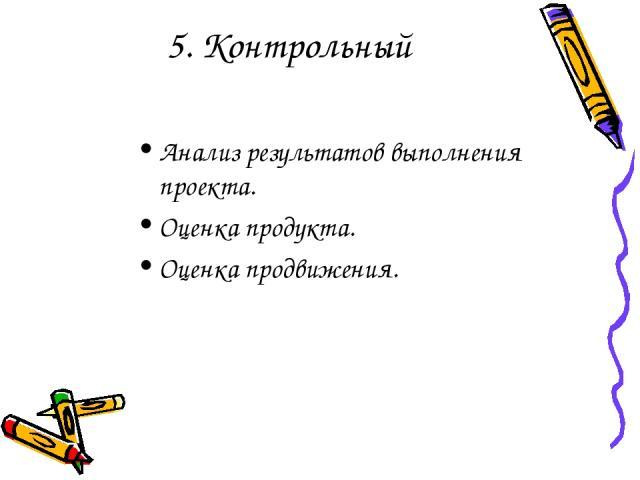 5. Контрольный Анализ результатов выполнения проекта. Оценка продукта. Оценка продвижения.