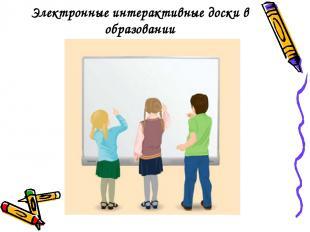 Электронные интерактивные доски в образовании