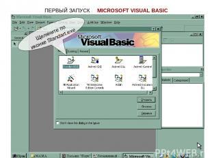 Щелкните по иконке Standart.exe ПЕРВЫЙ ЗАПУСК MICROSOFT VISUAL BASIC