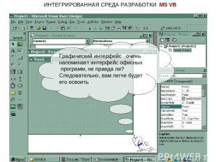 ИНТЕГРИРОВАННАЯ СРЕДА РАЗРАБОТКИ MS VB Графический интерфейс очень напоминает ин