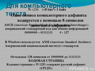 Для компьютерного текста N =256 i=8 бит = 1 байт Один символ компьютерного алфав
