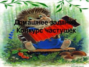 Конкурс Лингвистов