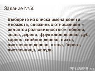 Задание №50 Выберите из списка имена девяти множеств, связанных отношением « явл
